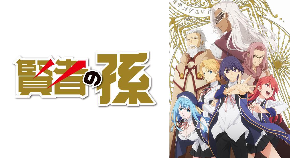 賢者の孫のアニメの全話無料動画!dailymotionやnosub、ひまわりで消えてるけど見る方法は?