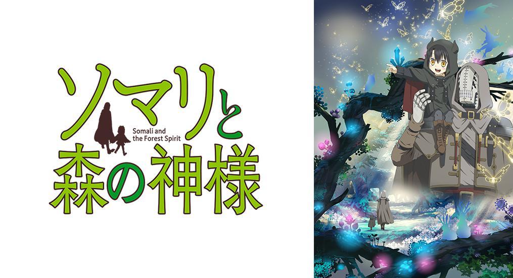 ソマリと森の神様のアニメの全話無料動画・見逃し配信!dailymotionやnosub、ひまわりで消えてるけど見る方法は?