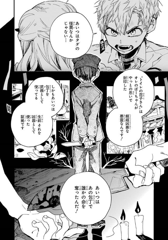 弟殺した理由 花子くん