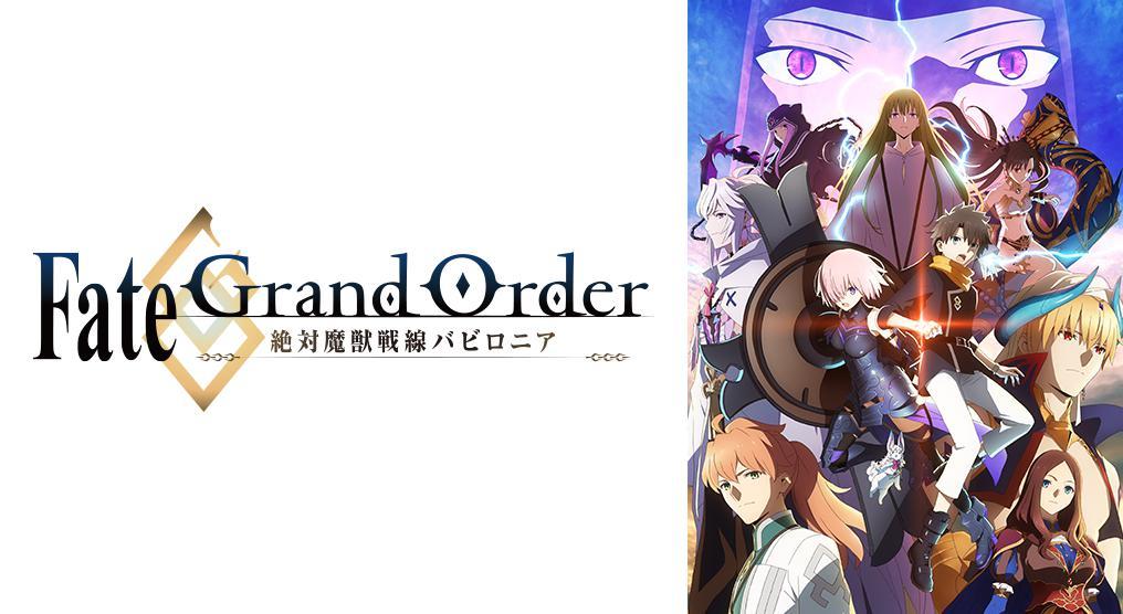 Fate/Grand Order(FGO)-絶対魔獣戦線バビロニア-のアニメ全話無料動画!dailymotionやnosub、ひまわりで消えてるけど見る方法は?