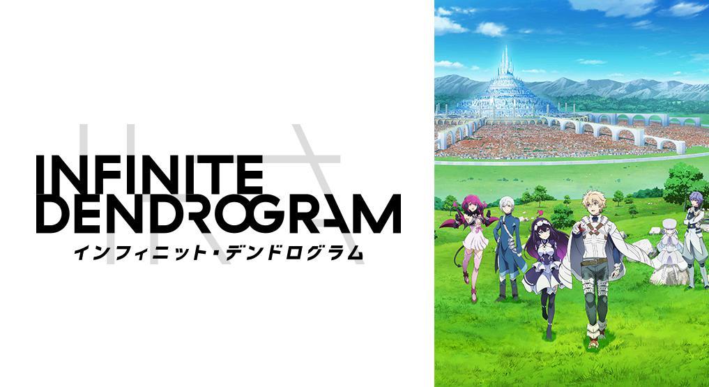 インフィニット・デンドログラムのアニメの全話無料動画・見逃し配信!dailymotionやnosub、ひまわりで消えてるけど見る方法は?