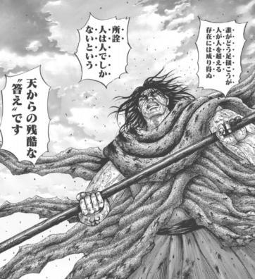 キングダム58 漫画バンク