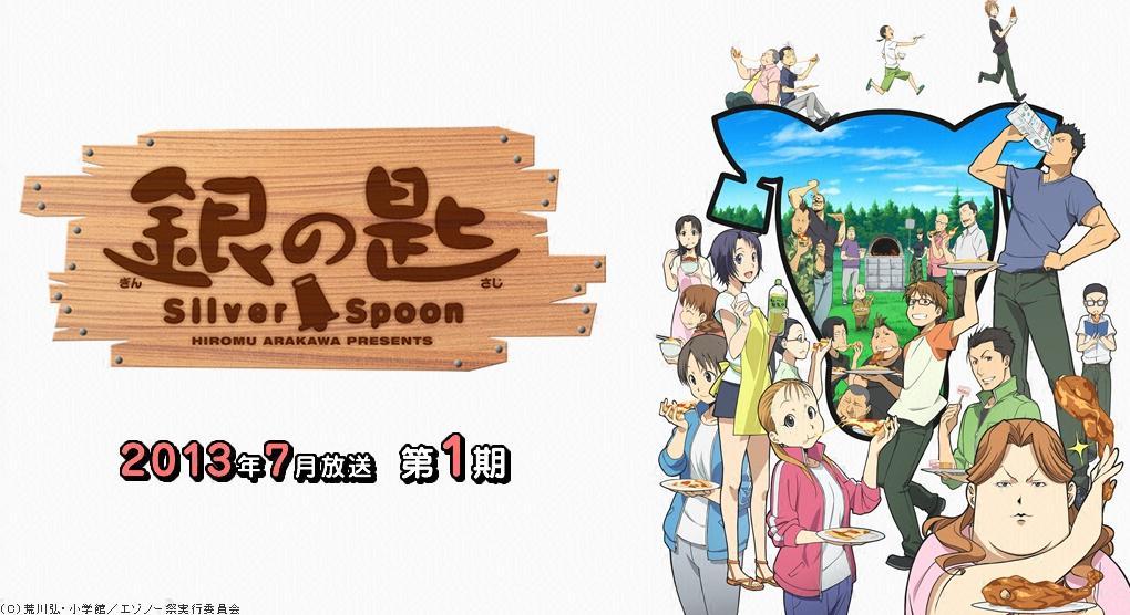 銀の匙のアニメ1期~2期の全話無料動画!dailymotionやnosub、ひまわりで消えてるけど見る方法は?