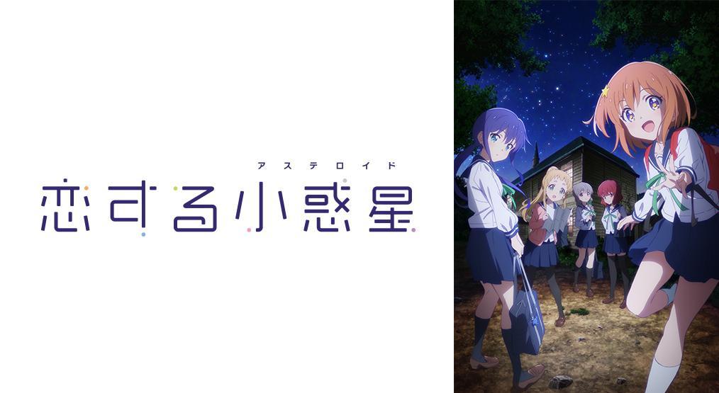 恋する小惑星のアニメの全話無料動画・見逃し配信!dailymotionやnosub、ひまわりで消えてるけど見る方法は?