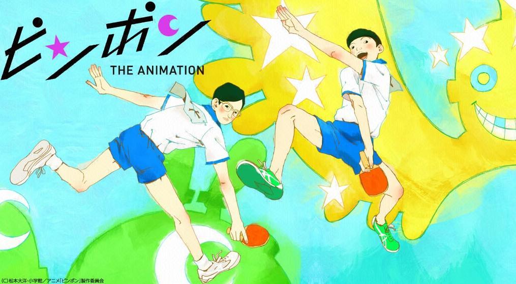 ピンポンのアニメの全話無料動画!dailymotionやnosub、ひまわりで消えてるけど見る方法は?