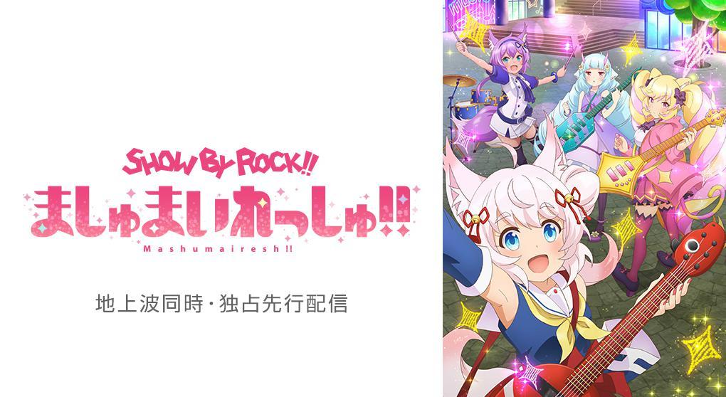 SHOW BY ROCK!!ましゅまいれっしゅ!!のアニメの全話無料動画・見逃し配信!dailymotionやnosub、ひまわりで消えてるけど見る方法は?
