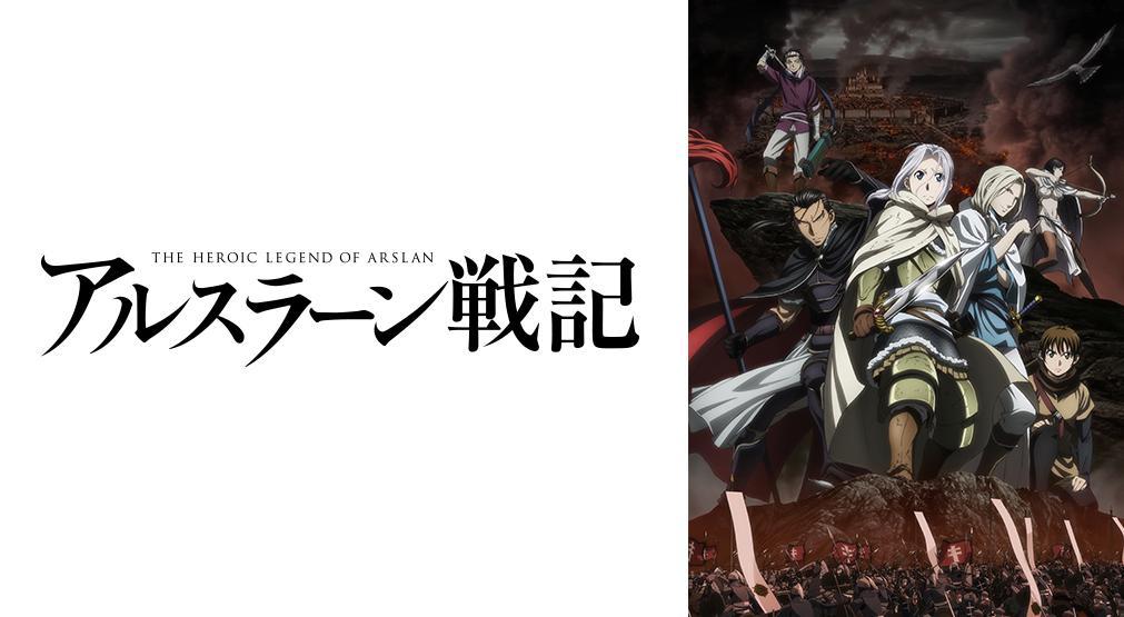 アルスラーン戦記のアニメの1期~2期の全話無料動画!dailymotionやnosub、ひまわりで消えてるけど見る方法は?