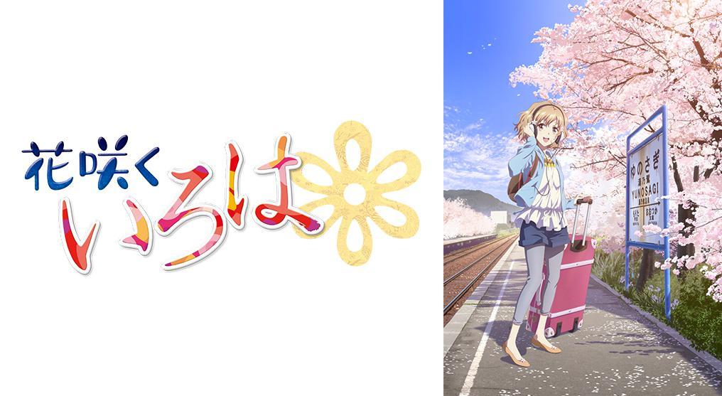 花咲くいろはのアニメと映画「HOME SWEET HOME」の全話無料動画!dailymotionやnosub、ひまわりで消えてるけど見る方法は?