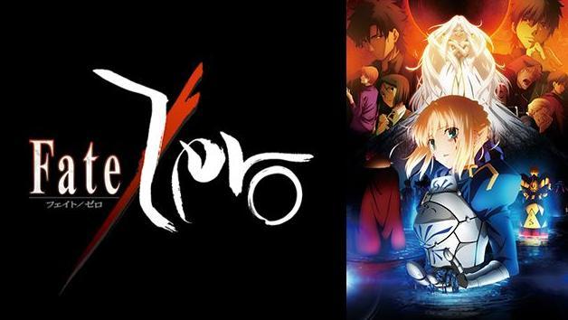 Fate/Zeroのアニメ全話無料動画!dailymotionやnosub、ひまわりで消えてるけど見る方法は?