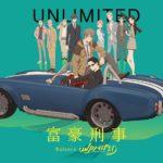 富豪刑事 Balance:UNLIMITEDのアニメの全話無料動画・見逃し配信!dailymotionやnosub、ひまわりで消えてるけど見る方法は?