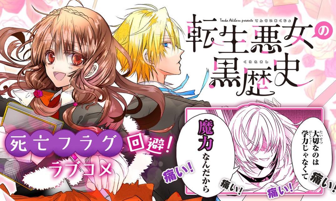 悪役令嬢・乙女ゲーモノの女性向けなろう・転生系のおすすめ漫画まとめ!無料で読めるアプリも紹介!