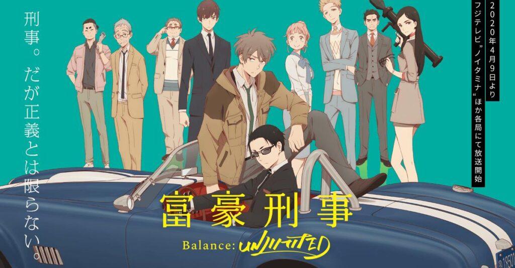 富豪刑事のアニメ(BUL)の登場人物・キャラクターを紹介!相関図のまとめ!神戸と加藤の関係は?