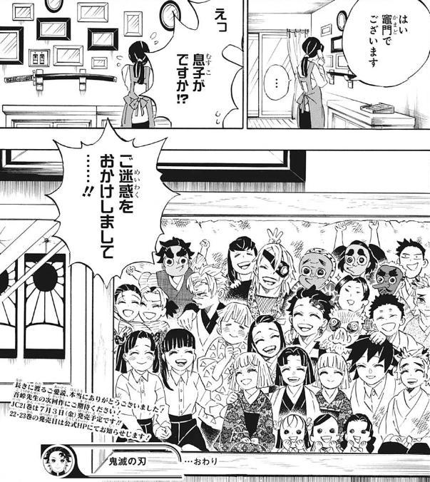 カナヲ 炭治郎