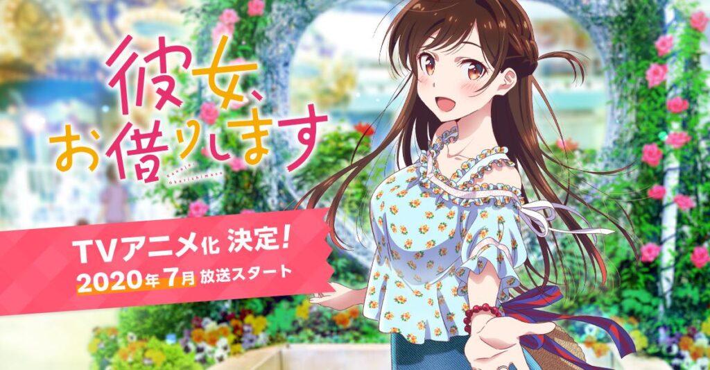 彼女、お借りします(かのかり)のアニメのストーリーは原作の何巻までかネタバレ!最終回の結末は?