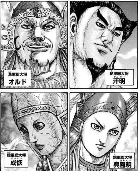【キングダム】合従軍編のキャラクターや武将・将軍の一覧!活躍やかっこいいシーンをネタバレ!