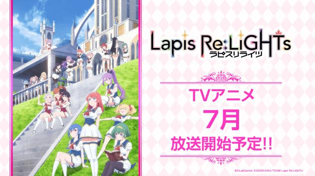 Lapis Re:LiGHTs(ラピスリライツ)の全話無料動画・見逃し配信!dailymotionやnosub、ひまわりで消えてるけど見る方法は?