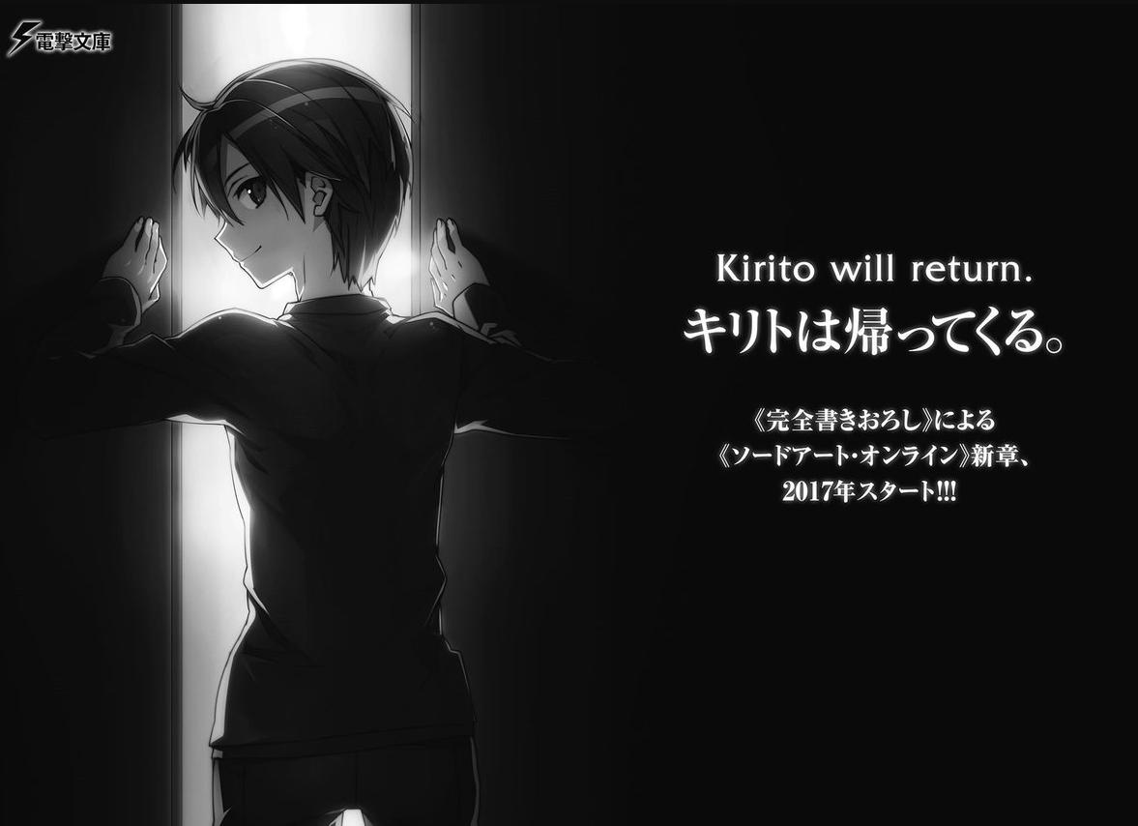 """ソードアート・オンライン(SAO)の4期""""ユナイタル・リング""""のストーリーのネタバレ!ユージオが復活!?放送はいつで何巻から?"""