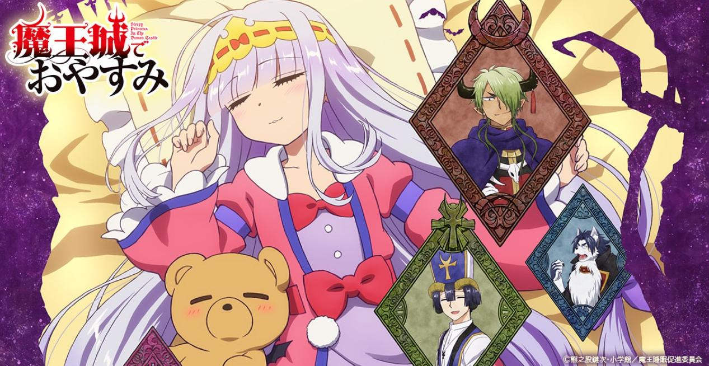 魔王城でおやすみのアニメの全話無料動画・見逃し配信!dailymotionやnosub、ひまわりで消えてるけど見る方法は?