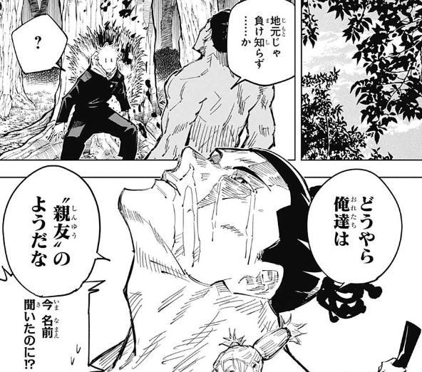【呪術廻戦】東堂葵が面白いし気持ち悪い!名言や存在しない記憶・虎杖と親友になる?