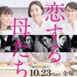 恋する母たちのドラマ・原作のストーリーをネタバレ!最終回・ラストの結末は?恋愛やキスシーンまとめ!