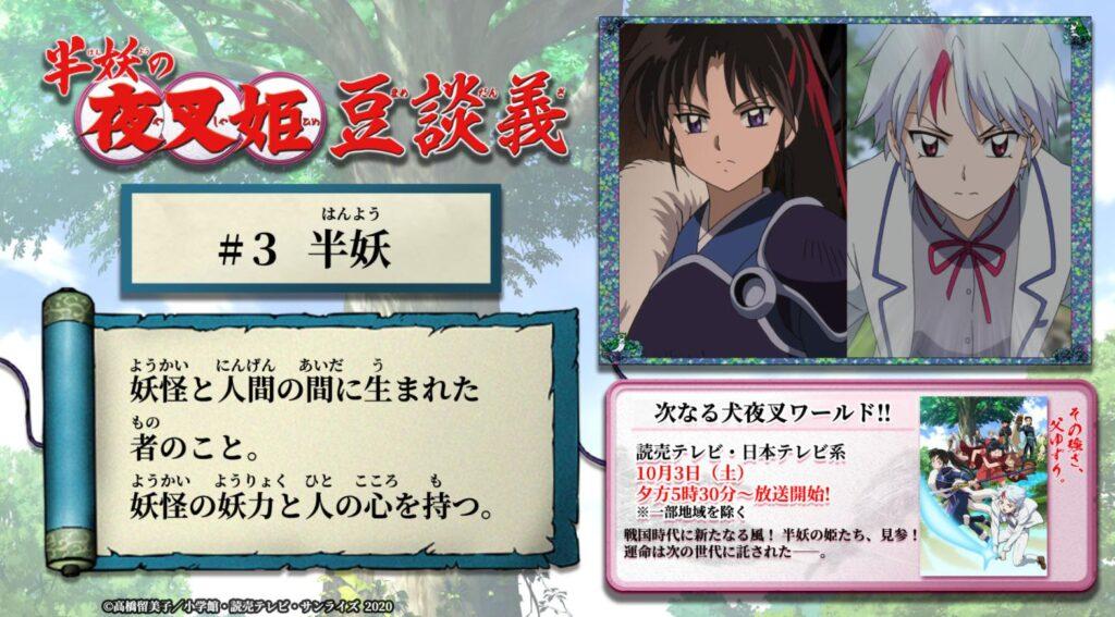 は ん よう の 夜叉 姫 公式 TVアニメ『半妖の夜叉姫』:公式PV