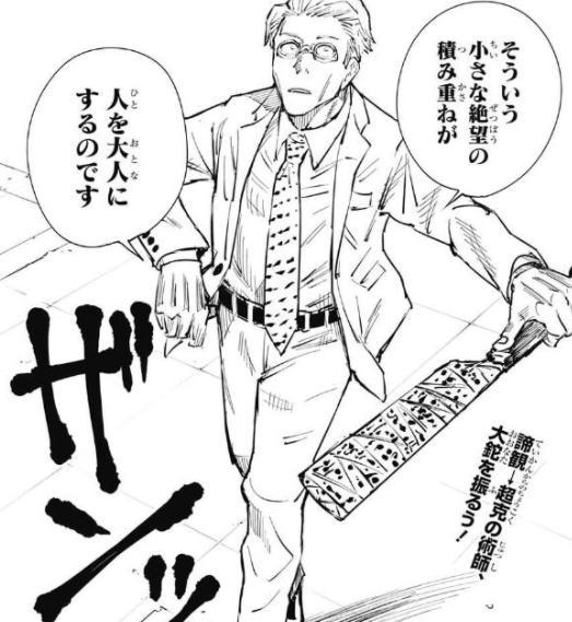 【呪術廻戦】七海建人(ナナミン)がかっこいい!虎杖への教えや名言がイケメンすぎる!