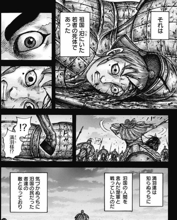 発売 巻 キングダム 日 61