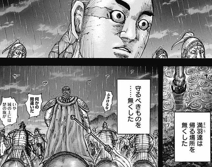 61 発売 日 巻 キングダム