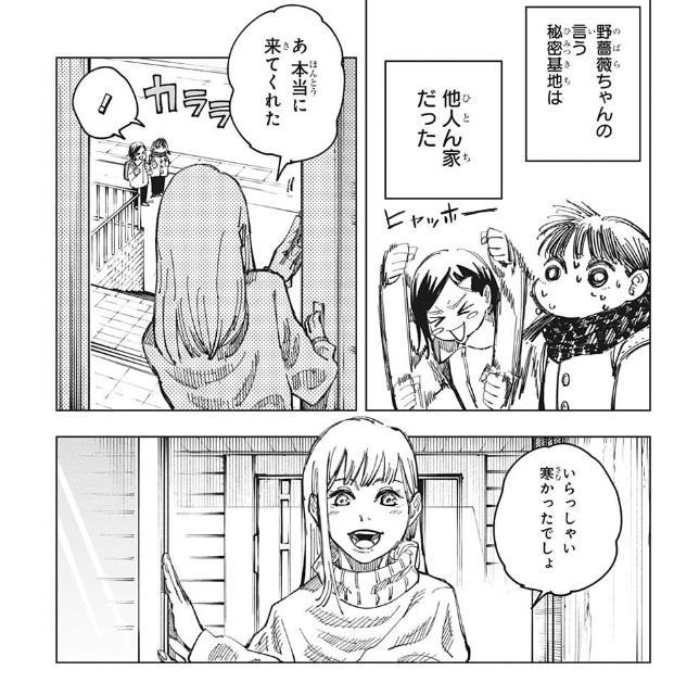巻 15 表紙 戦 廻 呪術
