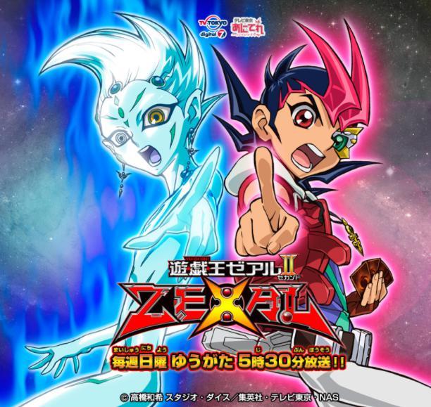 遊戯王ZEXAL(ゼアル)のアニメの全話無料動画・見逃し配信!dailymotionやnosub、ひまわりで消えてるけど見る方法は?