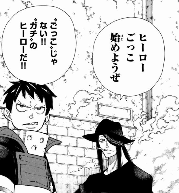 隊 無料 炎 ノ アニメ 々 消防