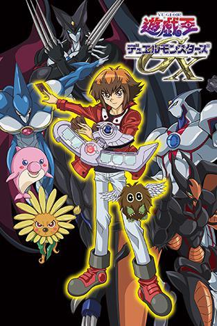 遊戯王GXのアニメの全話無料動画・見逃し配信!dailymotionやnosub、ひまわりで消えてるけど見る方法は?
