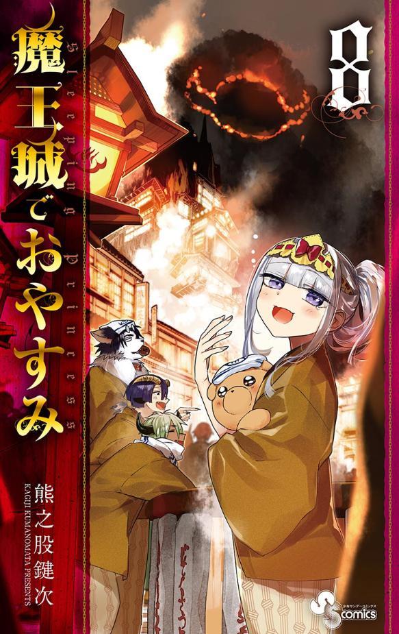 魔王城でおやすみの2期はいつ?ストーリーのネタバレ!アニメの続きは原作の何巻から?