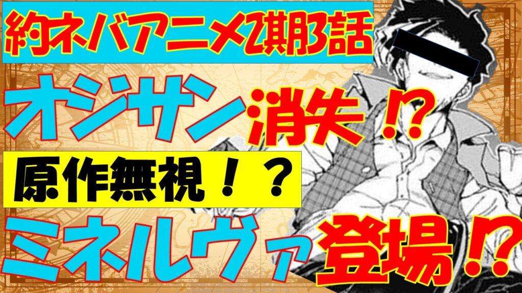約束のネバーランドのアニメ・2期の3話と原作との違い・改変・アニオリをネタバレ解説!ミネルヴァからの電話の内容やオジサンの行方を考察!【4話予想】
