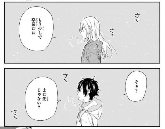 さん 漫画 宮村 堀 と くん