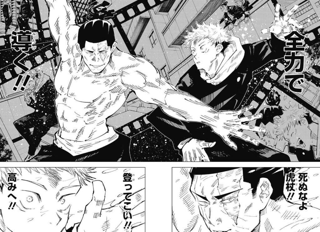 漫画 戦 呪術 無料 廻