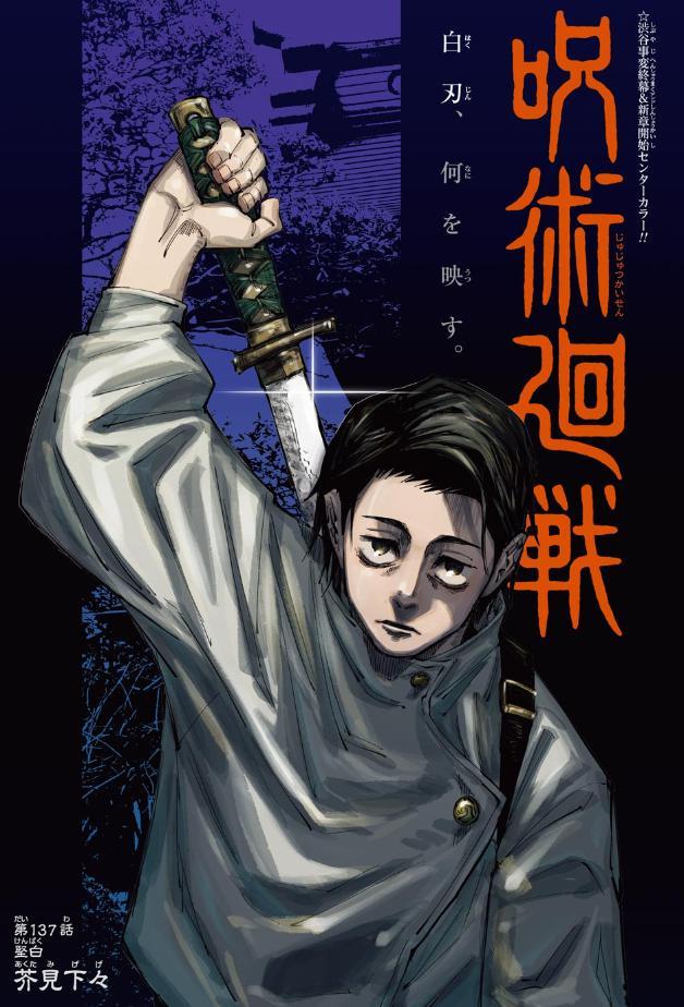 137 呪術