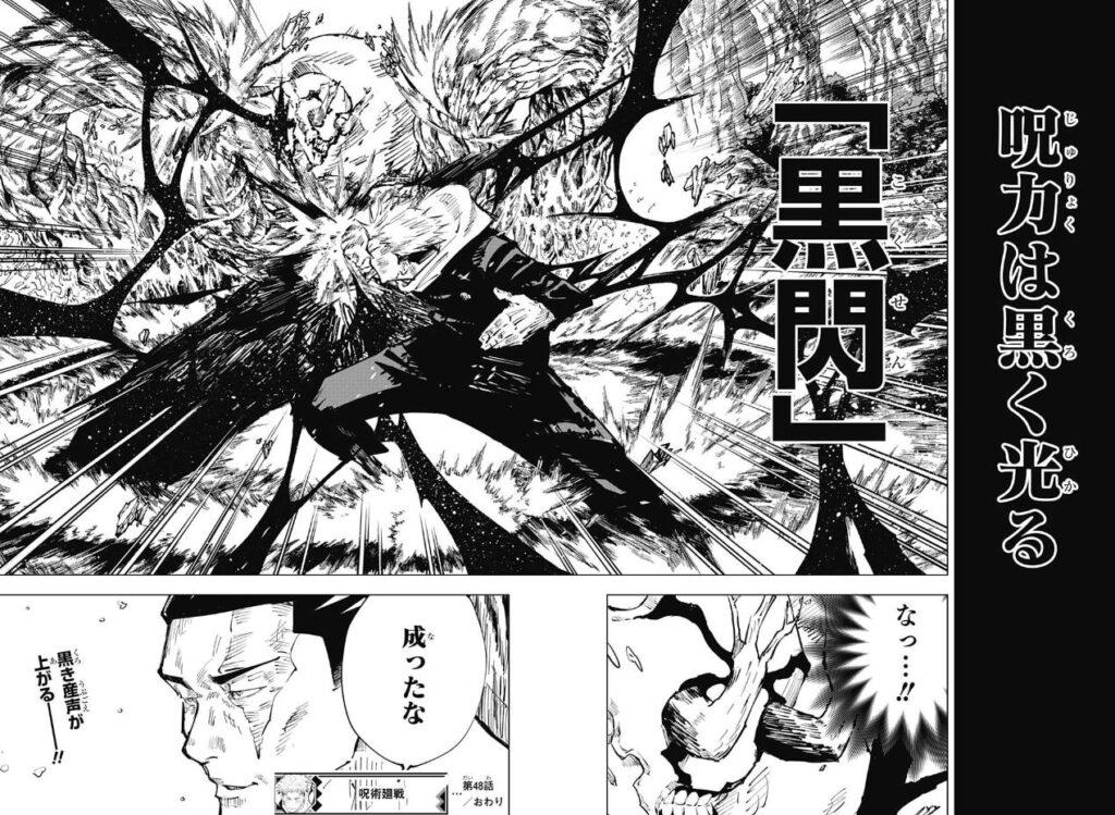 呪術廻戦のアニメの19話「黒閃」は原作・漫画の何巻?ストーリーのネタバレと感想!見逃し配信や無料動画も!