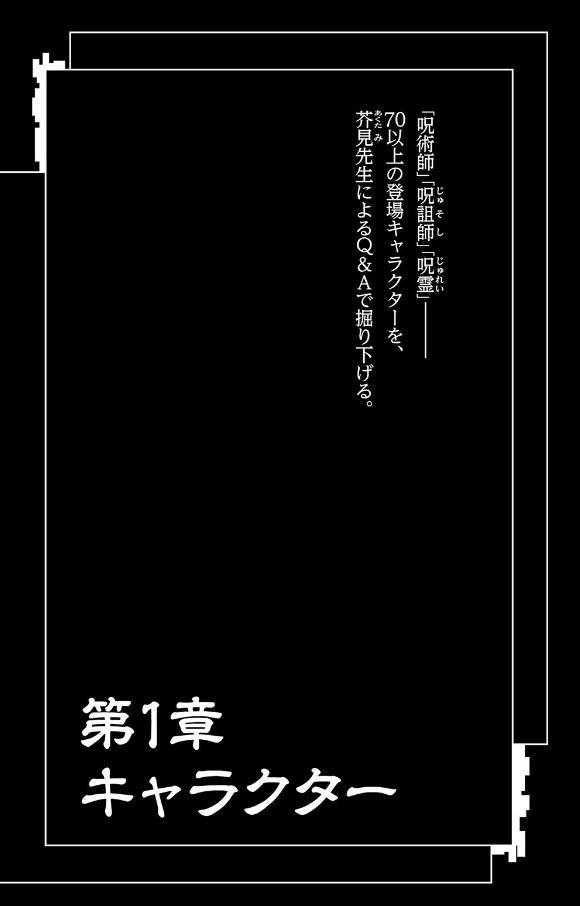 ファン ブック 廻 ネタバレ 呪術 戦