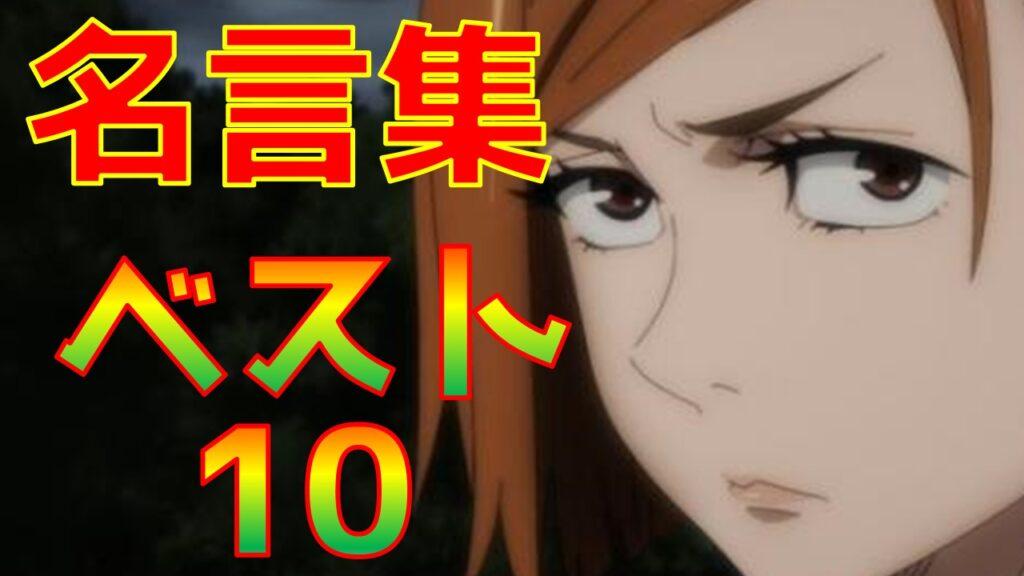 【呪術廻戦】釘崎野薔薇の兄貴のイケメンすぎる名言ベスト10!カッコいい・可愛い・可憐なセリフも!!