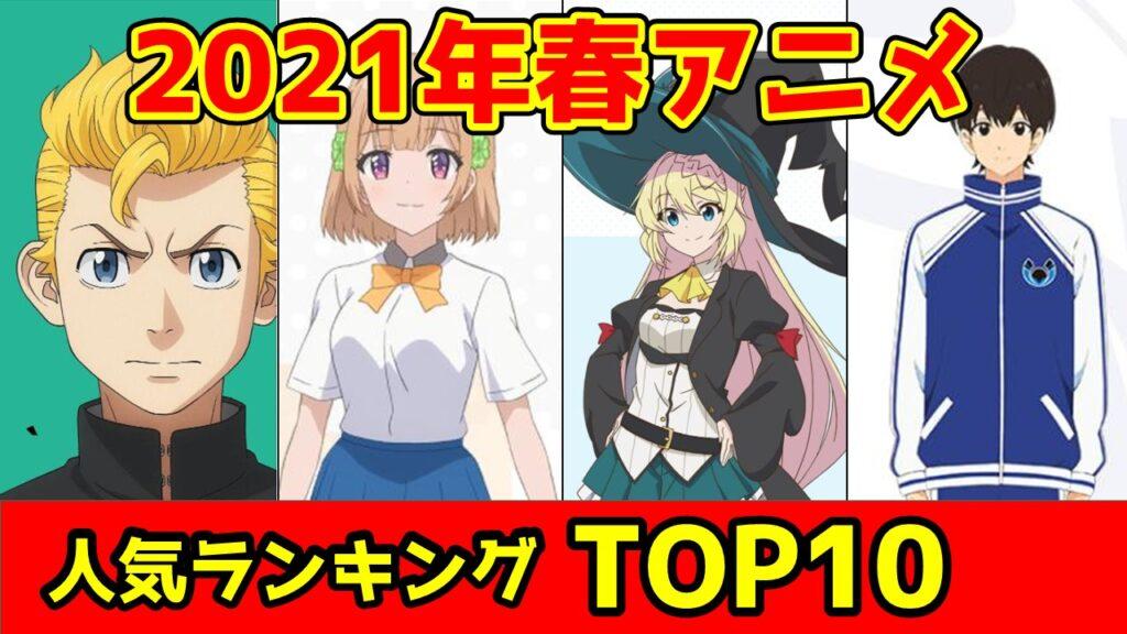 2021年春アニメ フォロワー数ランキング!おすすめ作品や人気作品一覧!【あらすじ有り】