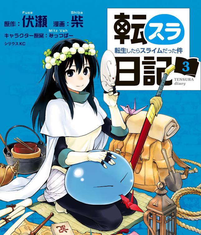 転スラ日記の2期はいつ?ストーリーのネタバレ!アニメの続きは原作・漫画の何巻?