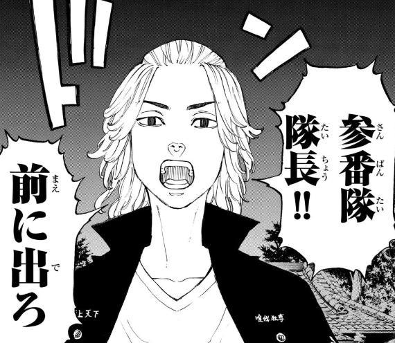 東京リベンジャーズのアニメの14話「Break up」は原作や漫画の何巻?ストーリーのネタバレと感想!見逃し配信や無料動画も!