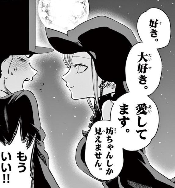 【死神坊ちゃんと黒メイド】アリスがかわいい!坊ちゃんとの恋愛や誘惑・逆セクハラまとめ!(ネタバレ注意)