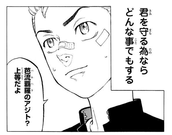 東京リベンジャーズのアニメの15話「No Pain,no gain」は原作や漫画の何巻?ストーリーのネタバレと感想!見逃し配信や無料動画も!