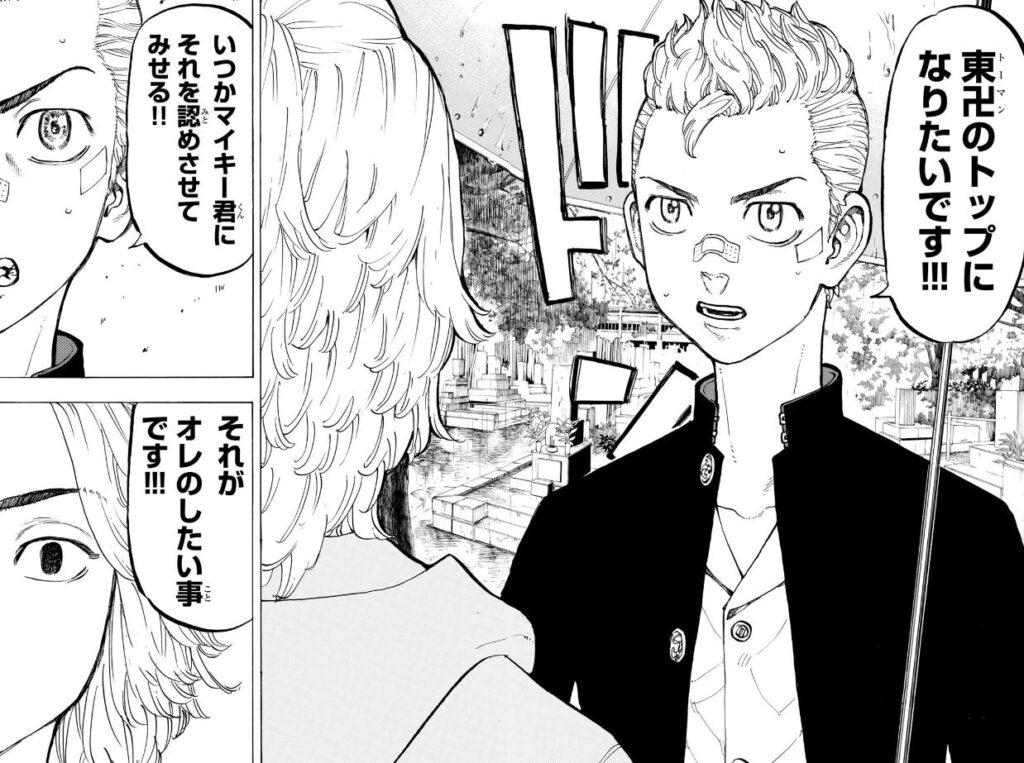 東京リベンジャーズのアニメの17話「No way」は原作や漫画の何巻?ストーリーのネタバレと感想!見逃し配信や無料動画も!