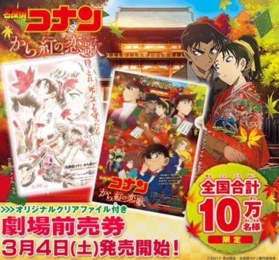 名探偵コナンの映画「から紅の恋歌」のネタバレや前売り券の発売日に特典!